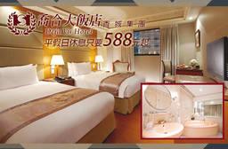 台北-喬合大飯店 4.2折 休息2H/3H平假日皆可用