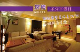 台北土城-探情精緻汽車旅館 7.5折 休息2H/3H極致摩登房型平假日皆可