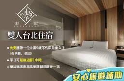 台北-東旅Hotel East 3.6折 東旅佳作!雙人台北住宿專案