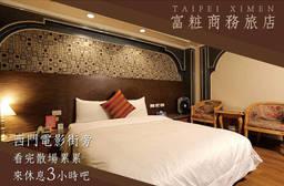 台北西門-富粧商務旅店 7.6折 休息3H雙人房