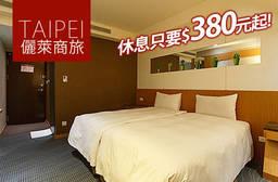 台北西門町-儷萊商旅 5.8折 休息3H/6H雙人不限房型