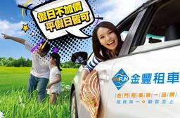 金門-金豐租車 7.9折 假日不加價、平假日皆可使用超特惠租車方案