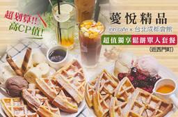 薆悅精品inn cafe x 台北成都會館 4.3折 超值獨享鬆餅單人套餐