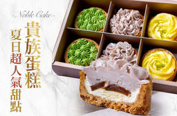 貴族蛋糕 7.6折 夏日超人氣甜點