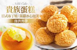 貴族蛋糕 5.9折 A.日式布丁燒一盒(6入) / B.菠蘿冰心泡芙一盒(10入)