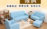 多瓦娜 6.9折! - 帕斯尼貓抓皮時尚四件式沙發組合(1+2+3+腳椅)/三色