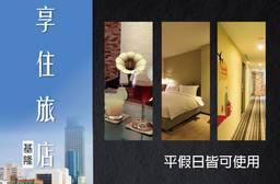 享住旅店-基隆 6.6折 休息3H不分平假日