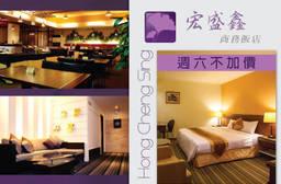 台南-宏盛鑫商務飯店 3.4折 雙人住宿,鄰近府城知名古蹟景點