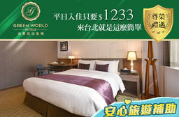 台北-洛碁大飯店舞衣南京館 4.1折 雙人住宿