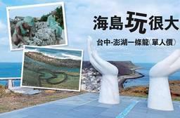儒懋旅行社(玩轉假期) 6.1折 台中-澎湖一條龍(單人價)