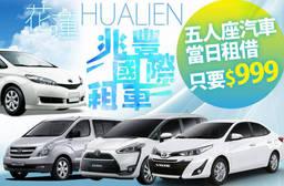 花蓮-兆豐國際租車 5.5折 五人座/七人座/九人座汽車租賃