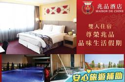 台中-兆品酒店 3.7折 雙人住宿方案,尊榮兆品品味生活假期