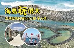 儒懋旅行社(玩轉假期) 4.8折 澎湖歐風民宿fun心趣(單人價)