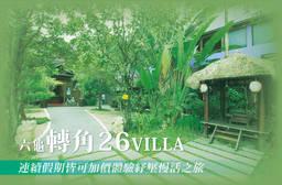 六龜-轉角26VILLA 2.7折 雙人住宿,連續假期皆可加價體驗紓壓慢活之旅