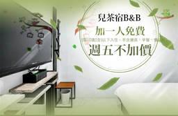 日月潭-兒茶宿B&B 3.2折 雙人/四人住宿,加人不加價、週五不加價~花火浪漫日月潭