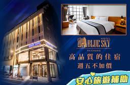 台中-1969藍天飯店 BLUE SKY HOTEL 3.2折 雙人住宿,經典情調假期