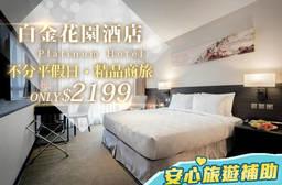 台北-白金花園酒店 3.3折 雙人住宿專案,不分平假日
