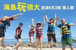 儒懋旅行社(玩轉假期) 4.7折 台中-澎湖4天3夜(單人價)