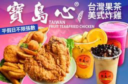 寶島心 台灣果茶 美式炸雞 8折 平假日皆可抵用150元單點消費金額