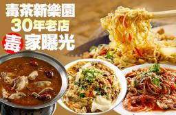 毒茶新樂園 7.9折 平假日皆可抵用300元消費金額