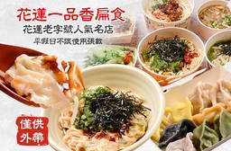 花蓮一品香扁食(新竹民生店) 8.5折 平假日皆可抵用100元消費金額