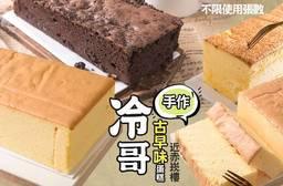 冷哥手作古早味蛋糕(台南忠義店) 7.5折 平假日皆可抵用100元消費金額