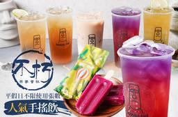 不朽茶事會社(濱山店) 6.9折 平假日皆可抵用100元消費金額