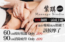 紫琪 Massage Studio 6.2折 A.經絡指壓按好按滿60分(純手技) / B.經絡指壓消除疲勞90分(純手技)