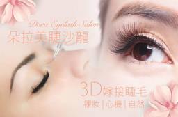 朵拉美睫沙龍 3.2折 A.裸妝系3D150根嫁接睫毛(材質:一般纖維) / B.自然系3D200根嫁接睫毛(材質:一般纖維) / C.心機系3D根接根接到滿(材質:一般纖維)