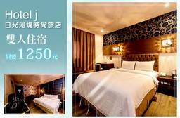 高雄-Hotel j日光河堤時尚旅店 4.1折 雙人住宿