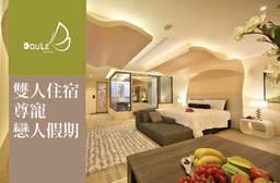 台中-都樂休閒旅館 2.4折 雙人住宿,尊寵戀人假期