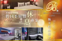 台北美系列-甄美精品旅館 4.9折 雙人休息3H假日不加價