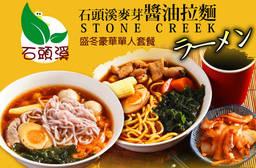 石頭溪麥芽膏主題餐飲 拉麵店 7.3折 盛冬豪華單人套餐