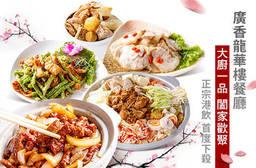 廣香龍華樓餐廳 5.7折 A.4~5人闔家歡聚桌菜 / B.大廚一品聯歡席