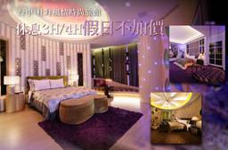 台中-杜拜風情時尚旅館 5折 休息3H/4H假日不加價