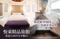 台中-悅萊精品旅館 6折 休息3.5H不分平假日