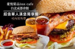 薆悅精品inn cafe x 台北成都會館 6折 超值單人漢堡獨享餐