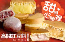 高關紅豆餅(新莊中港店) 7折 甜到心頭裡