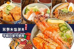 米野木海鮮丼 7.4折 豪華丼飯單人餐