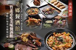 老鄉餐酒館 7.5折 平假日皆可抵用350元消費金額