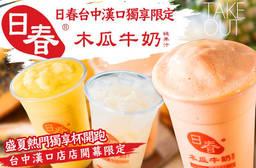 日春木瓜牛奶 7.5折 日春台中漢口獨享限定