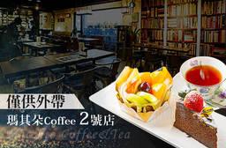 瑪其朵Coffee2號店 7折 A.外帶限定超值午茶套餐 / B.外帶限定午晚茶單人餐