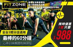 FITZONE by World Gym 3.8折 燃燒吧脂肪!高效率團體教練運動訓練課三堂