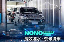 職人國際 nono汽車鍍膜 1.9折 A.超麻吉增艷細緻洗車 / B.高清晰強潑水玻璃鍍膜 / C.輕鬆顧職人優質車體鍍膜