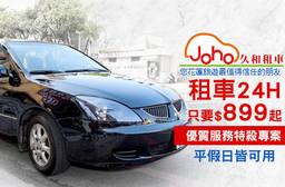 花蓮-久和租車 5.9折 24小時租車,平假日皆可用,優質服務特殺專案