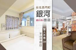 台北西門町-銀河mini旅店 8折 休息3H雙人房不分平假日