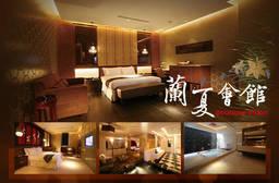 台中-蘭夏精品MOTEL會館 3.9折 雙人住宿,熱賣好康住宿方案