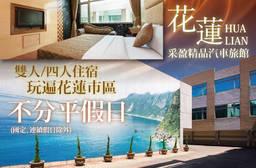 花蓮-采盈精品汽車旅館 4.2折 雙人/四人住宿,玩遍花蓮市區
