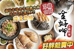 金好呷土雞料理 7.9折 平假日皆可抵用200元消費金額