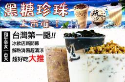 黑糖珍珠 剉冰(和平辛亥店) 6.8折 平假日皆可抵用100元消費金額